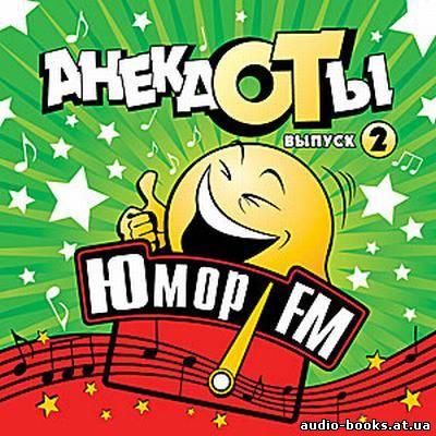 Одесские анекдоты скачать бесплатно торрент
