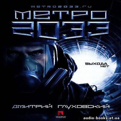 Антология - Книжная серия Вселенная Метро 2033-2035 (2009-2018) 2