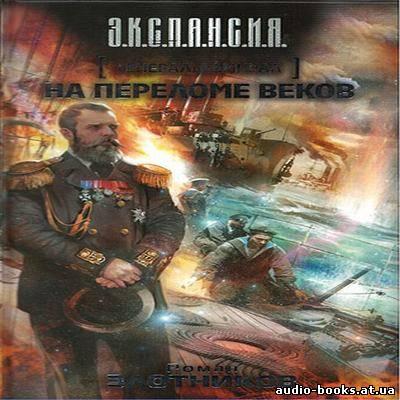 ЗЛОТНИКОВ РОМАН КНИГА ГЕНЕРАЛ АДМИРАЛ 2 НА ПЕРЕЛОМЕ ВЕКОВ СКАЧАТЬ БЕСПЛАТНО