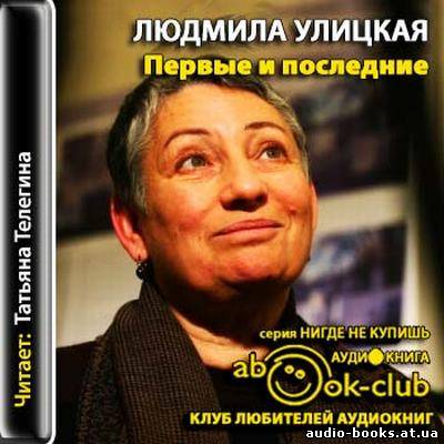 http://audio-books.at.ua