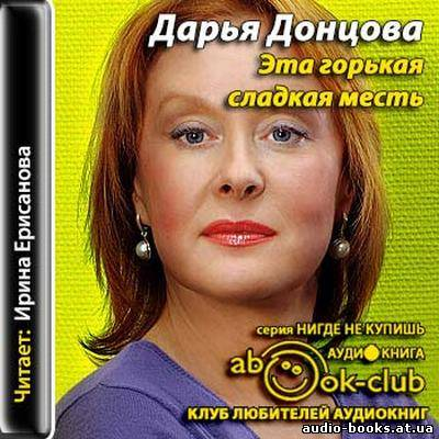 Д Донцова Читать Онлайн